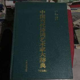 中国当代诗词艺术家大词典