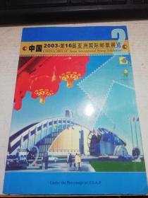 中国2003-第16届亚洲国际邮票展览(中英文)