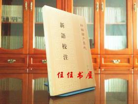 新编诸子集成:新语校注(繁体竖排版)