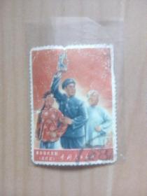 文革票--文5:毛主席的革命文艺路线胜利万岁(4)京剧[红灯记]信销邮票