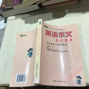初中英语作文考试指导