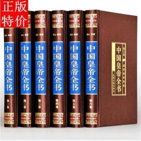 中国皇帝全书