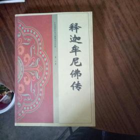 释加牟尼佛传中国佛教经典宝藏精选白话版