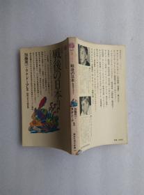 战后の日本 战后的日本