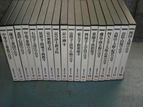 日本的古寺   18册全  每册带盒套   大16开   集英社  1984年  日本直发包邮