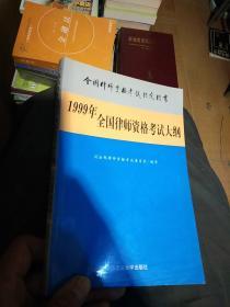 1999年全国律师资格考试大纲