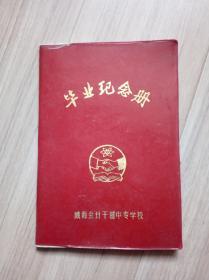 《毕业纪念册》