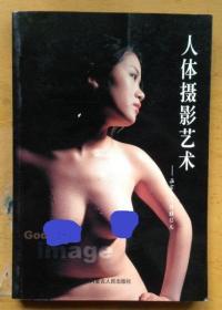 人体摄影艺术(3)--画家的人体模特儿