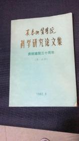 长春市地质学院科学研究论文集(第一分册)