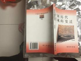 中国历代疆域的变迁