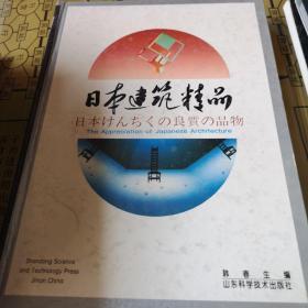 日本建筑精品:[摄影集]