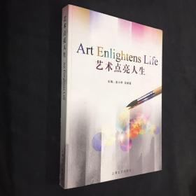 艺术点亮人生