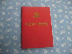 中国共产党章程_十九大部分修改