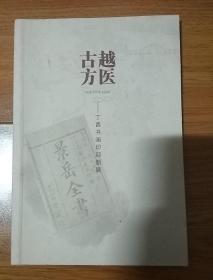 越医古方——丁酉书画印迎新展