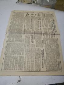 1951年二月十四曰<江西日报>中朝人民军大举反攻歼敌三个整团及八个团各一部
