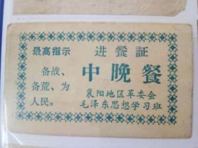 襄阳地区革委会毛泽东思想学习班中晚餐进餐证