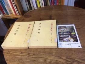 2本合售: 法言义疏  全二册  (新编诸子集成) 繁体竖版老旧书