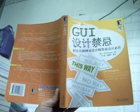 GUI设计禁忌:程序员和网页设计师界面设计必读