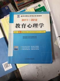 2013-2014启政教育·教师资格认定考试专用教材:教育心理学(适用于小学)