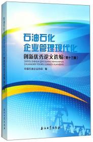 石油石化企业管理现代化创新优秀论文选编(第13集)
