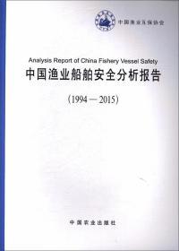 中国渔业船舶安全分析报告(1994-2015)