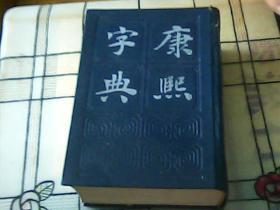 康熙字典(精装)85年一版一印