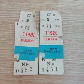 北京至杭州火车票2张连号