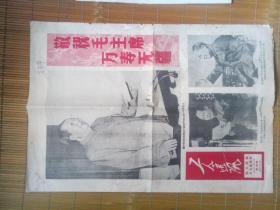 工人通讯(1969年12月26日伟大领袖毛主席寿辰,有毛林像)