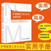 护理管理工具与方法实用手册