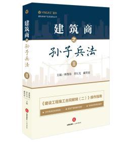 建筑商之孙子兵法(3)/建筑房地产实务指导丛书
