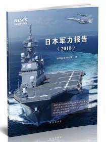 日本军力报告.2018