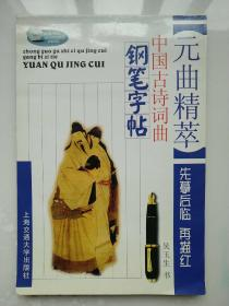 中国古诗词曲钢笔字帖一一元曲精萃