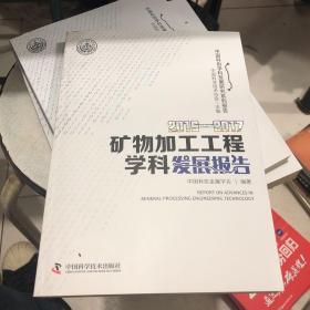 2016-2017矿物加工工程学科发展报告