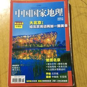中国国家地理 奥运北京 珍藏版 2008.8 。总第574期