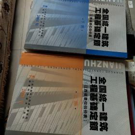 《全国统一建筑工程基础定额》(上,下册)