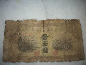民国34年-晋察冀边区银行100元