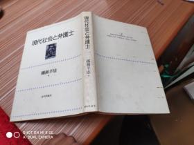 现代社会     日文版    书名写的不对,请看图