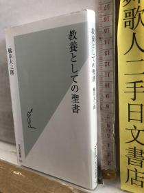 教养としての圣书 桥爪大三郎 光文社新书 日文原版64开文库本综合书