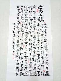 【保真】中国书法研究会会员、山东省书协会员王忠华作品:《宽心谣》