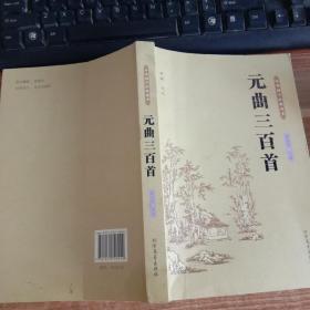 中华国学经典读本:元曲三百首