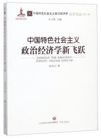 中国特色社会主义政治经济学新飞跃/中国特色社会主义政治经济学名家论丛·第二辑