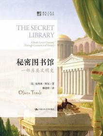 《秘密图书馆:一部另类文明史》