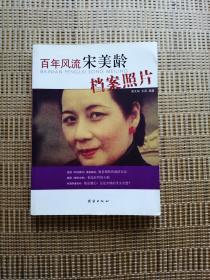 宋庆龄档案图片