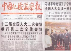 2019年3月9日 中国纪检监察报