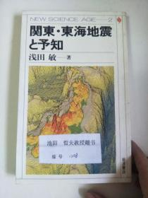 日文原版:关东 东海地震と予知   32开