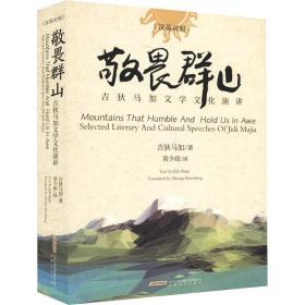 敬畏群山:吉狄马加文学文化演讲:selected literary and cultural speeches of Jidi Majia:汉英对照