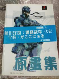 原画集(8):新川洋司:燃烧战车(CG)(带一张海报)