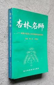 杏林名师--成都中医药大学优秀教师成果荟萃