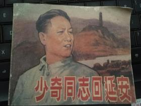 少奇同志回延安