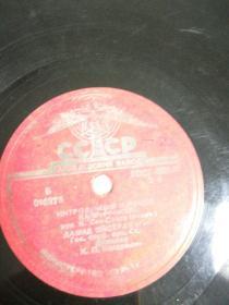 苏联五十年代老黑胶唱片(见图)无外封